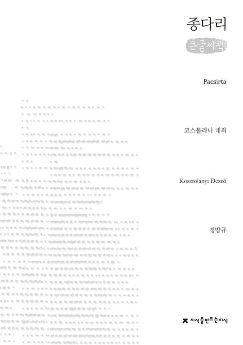종다리 (큰글씨책)