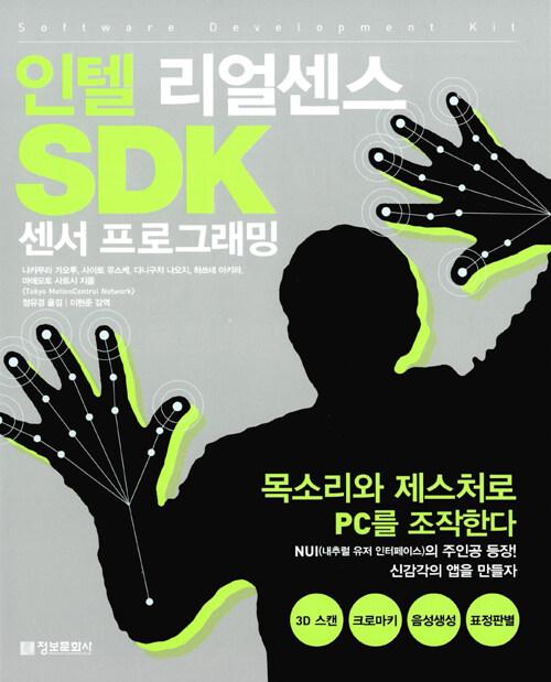 인텔 리얼센스 SDK 센서 프로그래밍