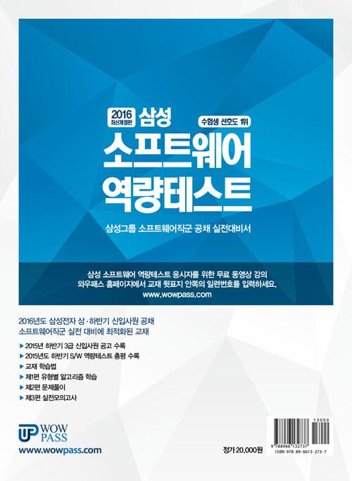 삼성 소프트웨어 역량테스트 : 삼성그룹 소프트웨어직군 공채 실전대비서 개정판(2016 최신개정판)