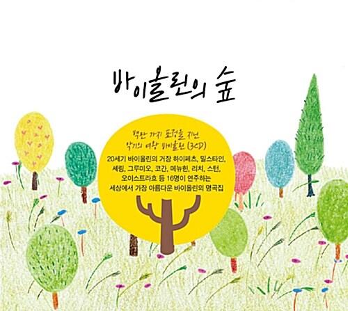 바이올린의 숲 [3CD]