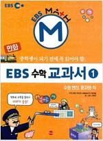 만화 EBS 수학 교과서 세트 - 전3권