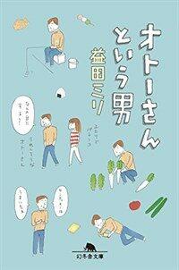 オト-さんという男 (幻冬舍文庫) (文庫)