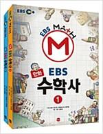 만화 EBS 수학사 세트 - 전2권