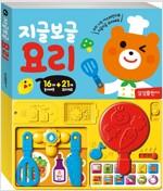 지글보글 요리 사운드북