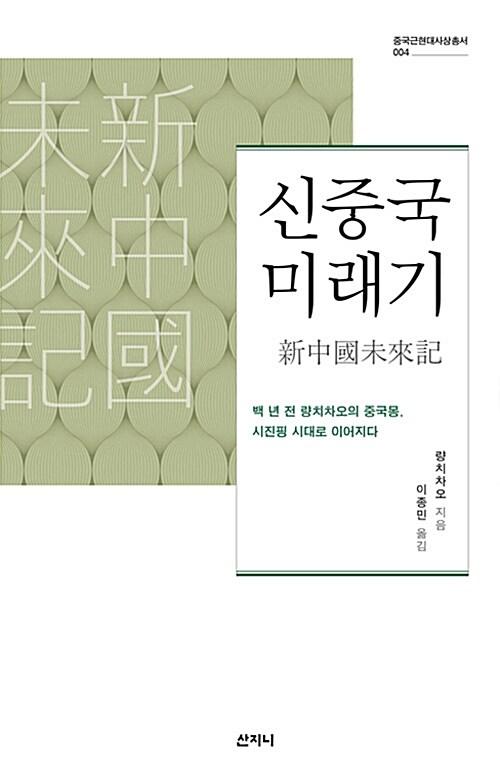 신중국미래기