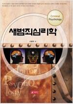 [중고] 새 범죄심리학