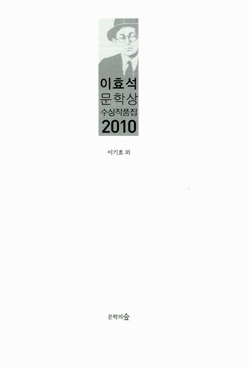 이효석문학상 수상작품집. 제11회(2010)