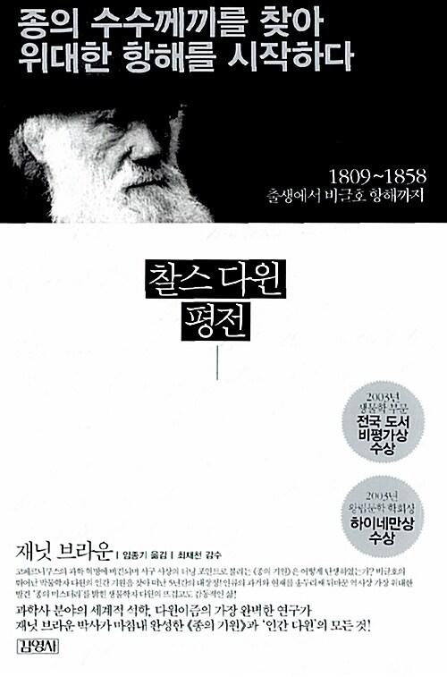 찰스 다윈 평전 : 종의 수수께끼를 찾아 위대한 항해를 시작하다