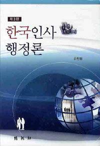 한국인사행정론 제3판