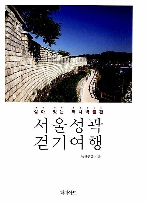 서울성곽 걷기여행