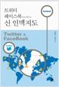 [중고] 트위터 페이스북으로 만드는 신 인맥지도