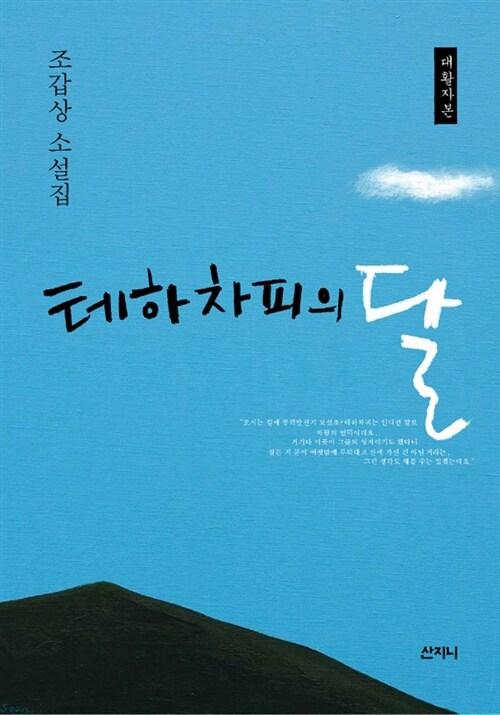 [대활자본] 테하차피의 달