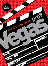 (DSLR, 디카, HD 동영상 편집이 쉬운) Vegas pro 9