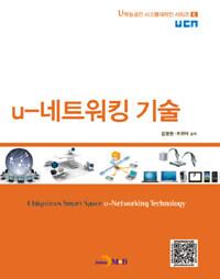 u-네트워킹 기술
