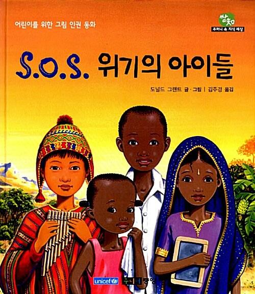 S.O.S. 위기의 아이들