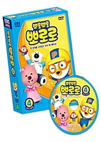 뽀롱뽀롱 뽀로로 3차시리즈 4탄 (DVD + 뽀로로 팝업카드4장 + 카드 봉투4장)