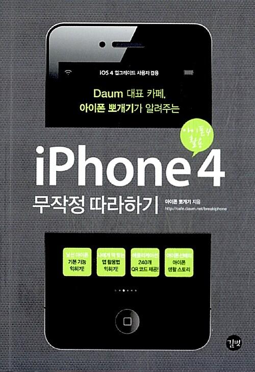 아이폰4 무작정 따라하기