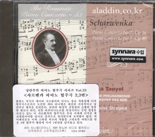[수입] 낭만주의 피아노 협주곡 33집 - 샤르벤카 : 피아노 협주곡 2,3번