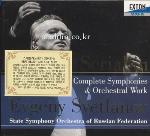 [중고] [수입] 스크랴빈 : 오케스트라 작품  전곡(HDCD)