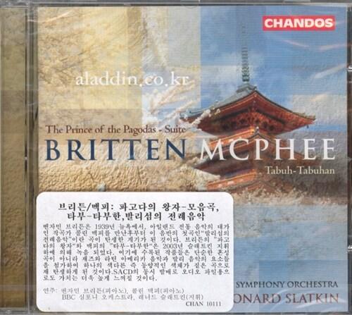 [수입] 브리튼 : 파고다의 왕자 모음곡 & 맥피 : 타부-타부한