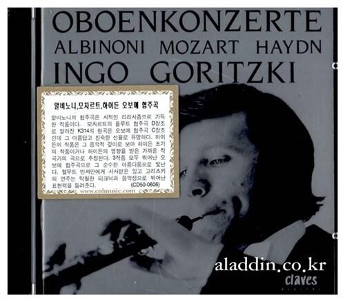 [수입] 알비노니, 모차르트 & 하이든 : 오보에 협주곡