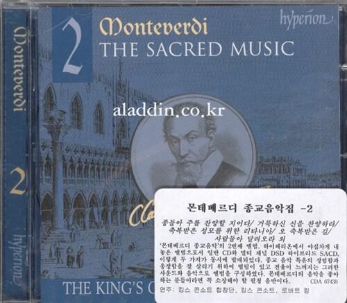 [수입] 몬테베르디 : 종교 음악집 2집