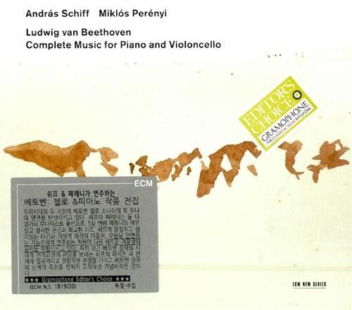 [수입] 베토벤 : 첼로 소나타 전곡 [2CD]