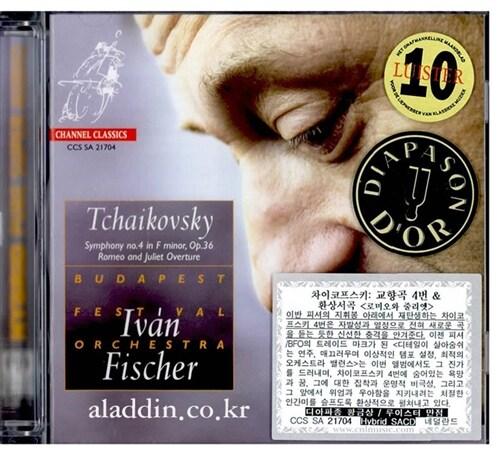 [수입] 차이코프스키 : 교향곡 4번 & 로미오와 줄리엣 서곡(SACD)