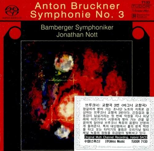 [수입] 브루크너 : 교향곡 3번 바그너 교향곡(SACD)