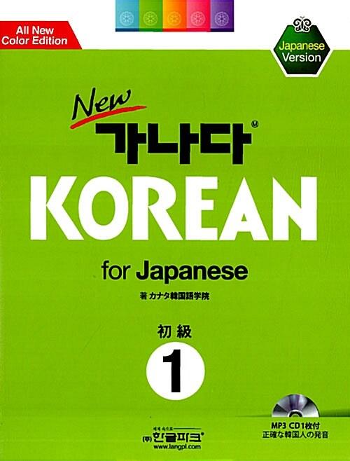 New 가나다 KOREAN for Japanese 초급 1 (책 + CD 1장)