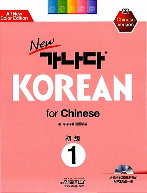 New 가나다 Korean For Chinese 초급 1 (책 + CD 1장)