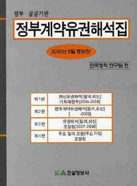 (정부ㆍ공공기관) 정부계약 유권해석집 2010년 8월 증보판
