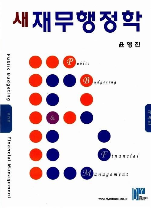 새재무행정학 (윤영진)