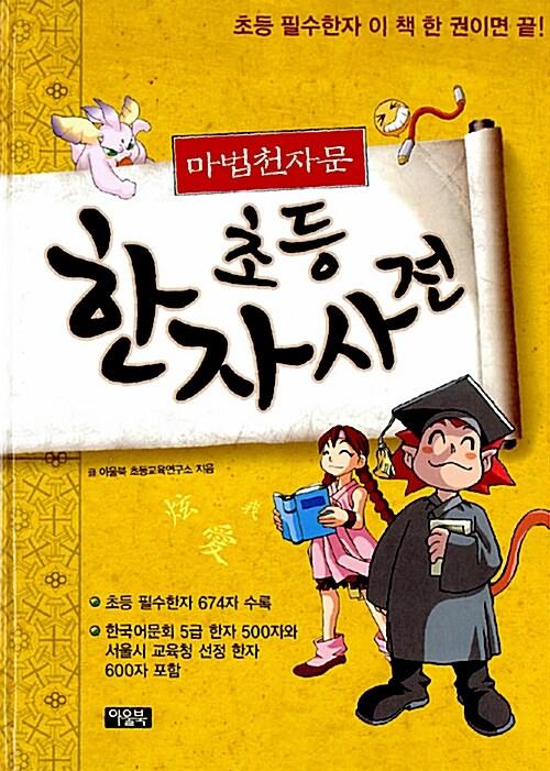 마법천자문 초등한자사전