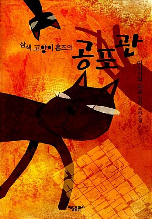 삼색 고양이 홈즈의 공포관