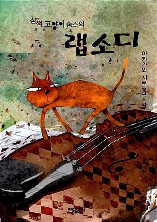 삼색 고양이 홈즈의 랩소디