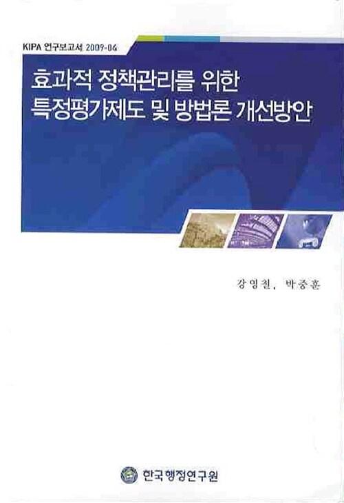 효과적 정책관리를 위한 특정평가제도 및 방법론 개선방안