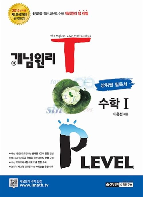 개념원리 TOP Level 수학 1 (2019년 고3용)