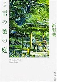 小說 言の葉の庭 (角川文庫) (文庫)