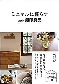 ミニマルに暮らす with 無印良品 (單行本)
