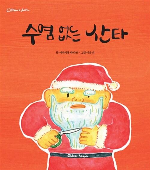 수염 없는 산타