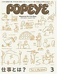 POPEYE(ポパイ) 2016年 3月號 [雜誌] (雜誌, 月刊)