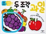 두 조각 퍼즐 : 과일