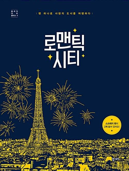 로맨틱 시티 스크래치북