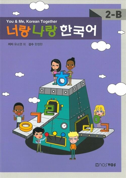 너랑 나랑 한국어 2-B