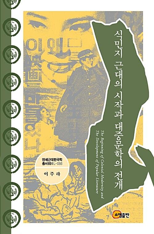 식민지 근대의 시작과 대중문학의 전개