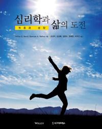 심리학과 삶의 도전 : 적응과 성장 제12판