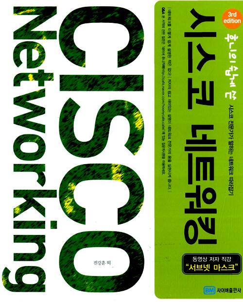 (후니의 쉽게 쓴) 시스코 네트워킹 3rd ed