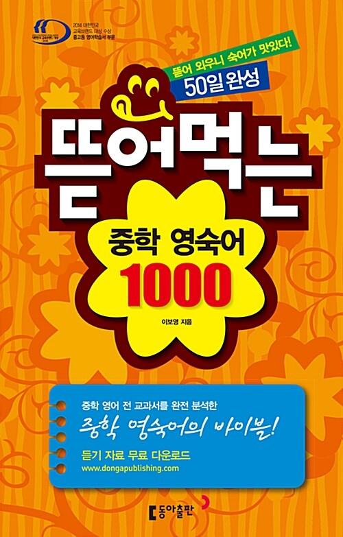 뜯어먹는 중학 영숙어 1000 :스프링 (2018년용)