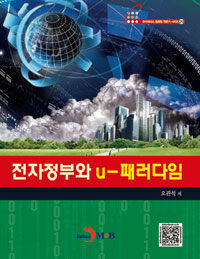 전자정부와 u-패러다임
